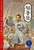전봉준(역사학자 33인이 추천한 역사 인물 동화 39)