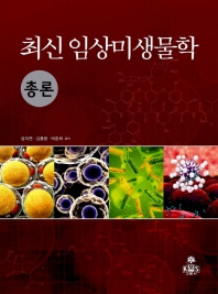 최신 임상미생물학(총론)