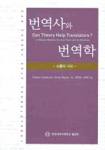 번역사와 번역학: 소통의 시도