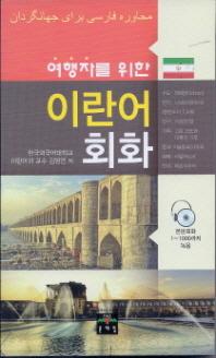 이란어 회화(여행자를 위한)(CD1장포함)