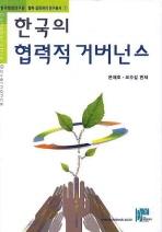 한국의 협력적 거버넌스(한국행정연구원 협력 갈등관리 연구총서 1)(양장본 HardCover)