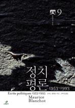 정치평론(1953-1993)(블랑쇼 선집 9)(양장본 HardCover)