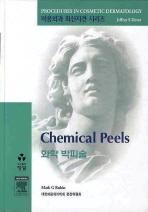 화학 박피술(CD1장포함)(미용외과 최신지견 시리즈)