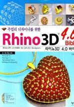 라이노3D 4.0 바이블(주얼리 디자이너를 위한)(CD2장포함)