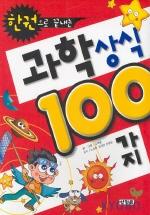 과학상식 100가지(한권으로 끝내는)