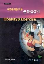 비만관리를 위한 운동길잡이