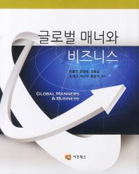 글로벌 매너와 비즈니스