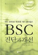 BSC 진단과 개선