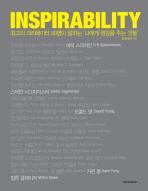 INSPIRABILITY: 최고의 크리에이터 40명이 말하는 나에게 영감을 주는 것들