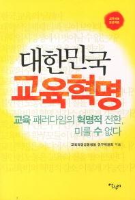대한민국 교육혁명