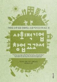 사회적기업 창업 교과서(개정판)