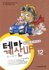 테마 계산UP 12단계(2012)