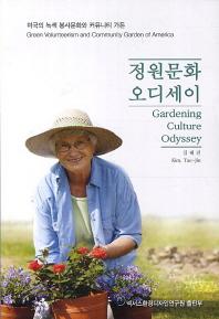 정원문화 오디세이