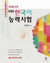KBS 한국어 능력시험(수비니겨)