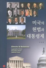 미국의 헌법과 대통령제(양장본 HardCover)