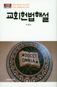 교회헌법해설(CNB 533)(양장본 HardCover)