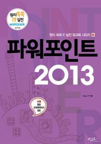 파워포인트 2013(원리 쏙쏙 IT 실전 워크북 시리즈 6)