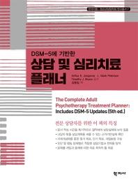 상담 및 심리치료 플래너(DSM-5에 기반한)(한국아동 청소년상담학회 연구총서 7)