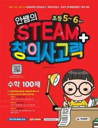 STEAM+ 창의사고력 초등 5~6학년 수학 100제(학생용)(안쌤의)