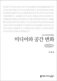 미디어와 공간 변화(큰글씨책)(커뮤니케이션이해총서)