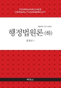 행정법원론(하)(2019)(27판)(양장본 HardCover)