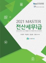 전산세무 1급(2021)(Master)(개정판 15판)(마스터 시리즈)