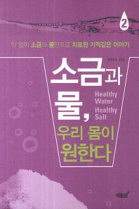 소금과 물, 우리 몸이 원한다. 2