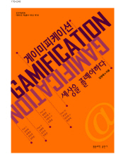 게이미피케이션: 세상을 플레이하다