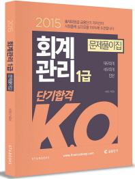 회계관리 1급 문제풀이집(2015)(단기합격 KO)