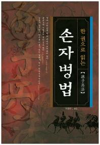 손자병법(한 권으로 읽는)