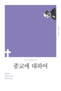 종교에 대하여(리커버)(책세상문고 고전의세계)