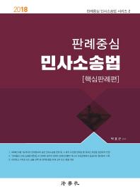 판례중심 민사소송법 핵심판례편(2018)