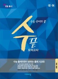 고등 국어 모의고사(3회분)(2019)