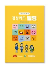 11개 국어로 즐기는 감정카드 필링(Emotion Card)