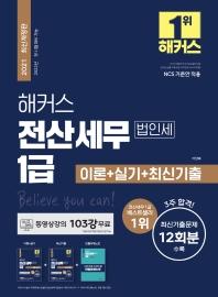 전산세무 1급 법인세 이론+실기+최신기출(2021)(해커스)(개정판)