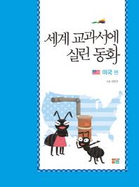 세계 교과서에 실린 동화: 미국 편