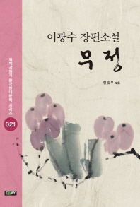 무정(일제강점기 한국현대문학 시리즈)