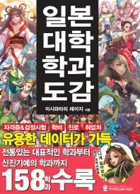 일본대학 학과도감
