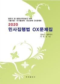 민사집행법 OX문제집(2020)