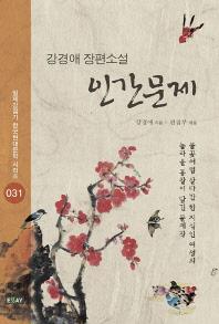 인간문제(일제강점기 한국현대문학 시리즈 31)