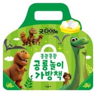 쿵쾅쿵쾅 공룡놀이 가방책(디즈니 굿 다이노)