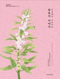 조선셰프 서유구의 꽃음식 이야기(전통 음식 복원 및 현대화 시리즈 5)