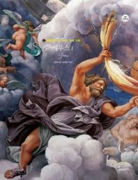 제우스. 1: 신들의 왕, 세계의 기원(명화로 보는 그리스 로마 신화)
