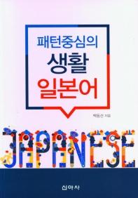 패턴중심의 생활 일본어