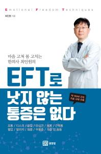 EFT로 낫지 않는 통증은 없다(마음 고쳐 몸 고치는 한의사 최인원의)