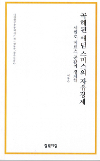 곡해된 애덤 스미스의 자유경제(대안연구공동체 작은 책)
