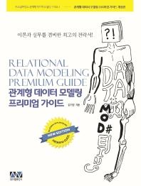 관계형 데이터 모델링 프리미엄 가이드(개정판)(관계형 데이터 모델링 시리즈 1)