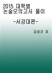 2015 대학별 논술 모의고사 풀이 서강대편