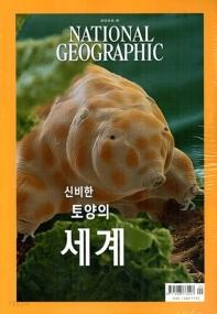 National Geographic(한국판)(2018년9월호)