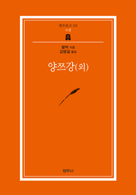 양쯔강(외) (범우문고 181)